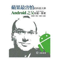 蘋果最害怕的科技大神Android之父:安迪.魯賓
