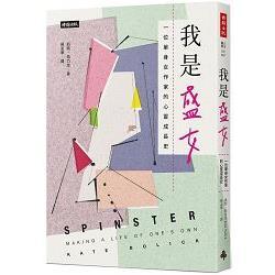 我是盛女 : 一位單身女作家的心靈成長史 = Spinster:making a life of one