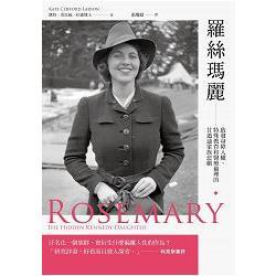 羅絲瑪麗 : 啟發身障人權、特殊教育和醫療倫理的甘迺迪家族悲劇 /