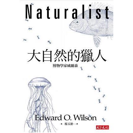 大自然的獵人:博物學家威爾森