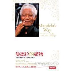 曼德拉的禮物:十五堂關於生命、愛與勇氣的課