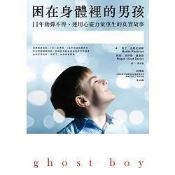 困在身體裡的男孩:11年動彈不得-運用心靈力量重生的真實故事