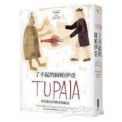 了不起的圖帕伊亞 : 庫克船長的傳奇領航員 /