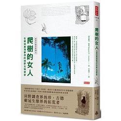 爬樹的女人:在樹冠實現夢想的田野生物學家