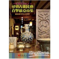 尋寶古董民藝,直擊歐亞市集:鎏金歲月的生活美學