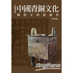 大師導讀 : 中國青銅文化 : 輝煌文明展盛事 /