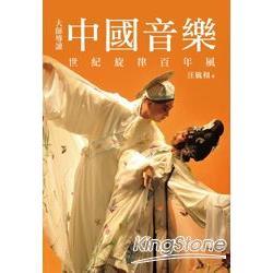 大師導讀 : 中國音樂 : 世紀旋律百年風 /