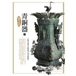 國寶 X 檔案 : 青銅器.