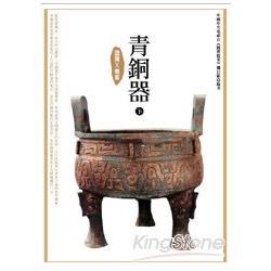 國寶X檔案:青銅器(下)