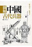 圖解中國古代兵器