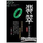 翡翠鑒賞與選購 (典藏精裝版):沒有看過這本書,就別輕易買翡翠!