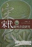 宋代耀州青瓷研究
