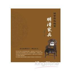 榮寶齋教鑑賞:明清家具(彩色)