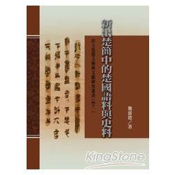 新出楚簡中的楚國語料與史料