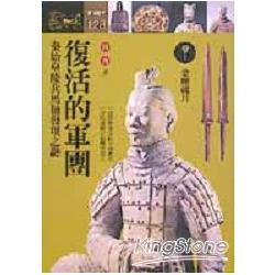 復活的軍團:秦始皇陵兵馬俑發現之謎(上)