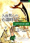 人面獸心的石器時代〈文明升級的進化趣聞〉