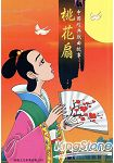 桃花扇-中國 戲曲故事