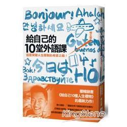 給自己的10堂外語課 : 褚士瑩環遊世界的語言秘訣,只要200個單字就夠了!