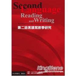 第二語言讀寫教學研究