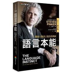 語言本能 : 探索人類語言進化的奧秘