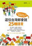 這位台灣郎會說25種語言:外語帶你走向一個更廣闊的世界