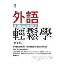 外語輕鬆學 : 英日德法語自習基礎