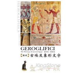 圖說古埃及象形文字 /