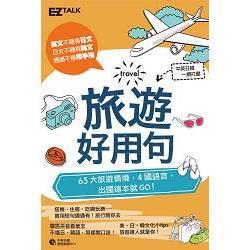 旅遊好用句:65大旅遊情境,中英日韓4國語言,出國這本就GO!(1書1 MP3)