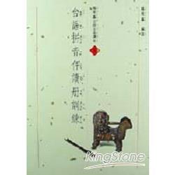 台語拼音讀冊訓練 (1書+3CD)