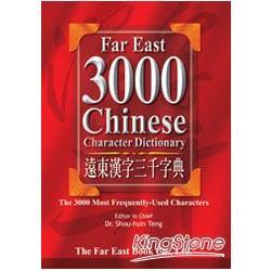 漢字三千字典