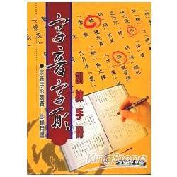 字音字形訓綀手冊
