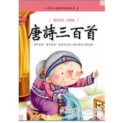 唐詩三百首:小學生必讀啟蒙國學2新版