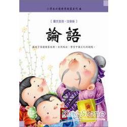 論語:小學生必讀啟蒙國學6新版