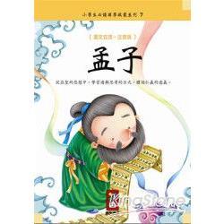 孟子-小學生必讀啟蒙國學7新版