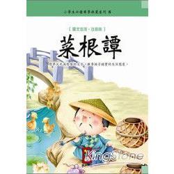 菜根譚:小學生必讀啟蒙國學8新版