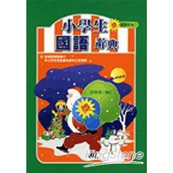 小學生國語辭典
