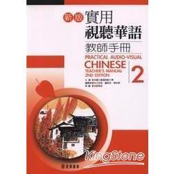 新版實用視聽華語教師手冊2