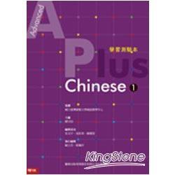 Advanced A Plus Chinese 1 學習測驗本