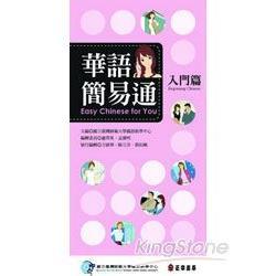 華語簡易通:入門篇:beginning Chinese