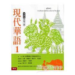 現代華語1泰國版教師手冊-騎馬釘