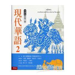 現代華語泰國版2教師手冊-騎馬釘