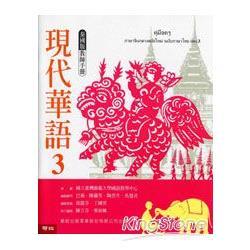 現代華語泰國版3教師手冊-騎馬釘
