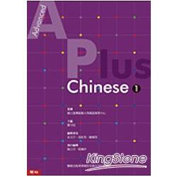 Advanced a plus Chinese