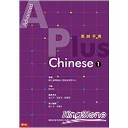 Advanced a plus Chinese,教師手冊