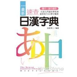 最新速查日漢字典