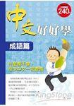 中文好好學-成語篇