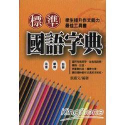 國語字典(口袋書)