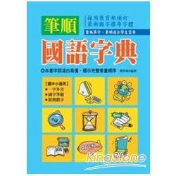 筆順國語字典