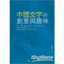 中國文字的創意與趣味