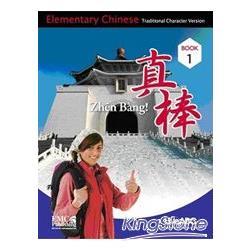真棒Zhen Bang!BOOK1(附2片朗讀CD)